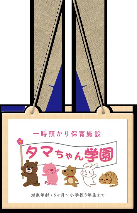 タマちゃん学園へのリンク